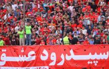 بیانیه هواداران سپیدرود خطاب به هیت فوتبال و اداره کل ورزش و جوانان استان گیلان