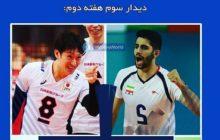 پنجمین پیروزی بلندقامتان ایران در لیگ ملتها/ ژاپن هم تسلیم شد
