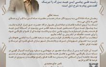 ☑پیام تبریک ناصر حاج محمدی شهردار منتخب رشت به مناسبت عید سعید فطر