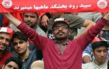 سپیدرود گام به گام به سمت نابودی کامل/سپیدرود قربانی بی تدبیری مسئولین ورزش استان
