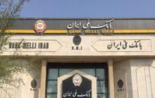 اختلاس ۴ میلیارد تومانی رئیس بانک ملی تنکابن