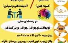 برگزاری اولین دوره مسابقات او-اسپرت بانوان استان گیلان در ۱۰ آبان ۹۸