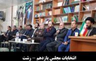 مشروح جلسه هماندیشی راهیان گام دوم انقلاب با ۱۱ کاندیدای انقلابی شهرستان رشت