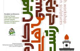 چهارمین جشنواره مجسمه های درختی در رشت برگزار میشود