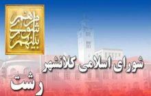 جلسه شورای اسلامی رشت برای دومین هفته متوالی برگزار نمی شود