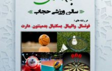 مسابقات فوتسال بانوان جام رمضان برگزار میشود.