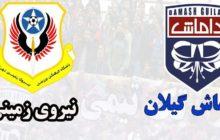 «نیروی زمینی تهران» با برتری در مقابل «داماش گیلانیان» در رشت راهی لیگ دسته یک شد