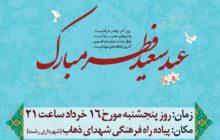 علیرضا حسنی از برگزاری جشن عید سعید فطر خبرداد.