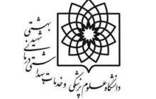 دانشجوی جنجالی دانشگاه علوم پزشکی شهید بهشتی: با رزومه علمی در کلاس دانشگاه حضور مییافتم!
