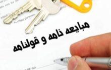 هشدار؛ شیوه جدید کلاهبرداری به روش کاملا قانونی/ چگونه خانه و زندگیتان را با یک مبایعه نامه به تاراج میبرند؟