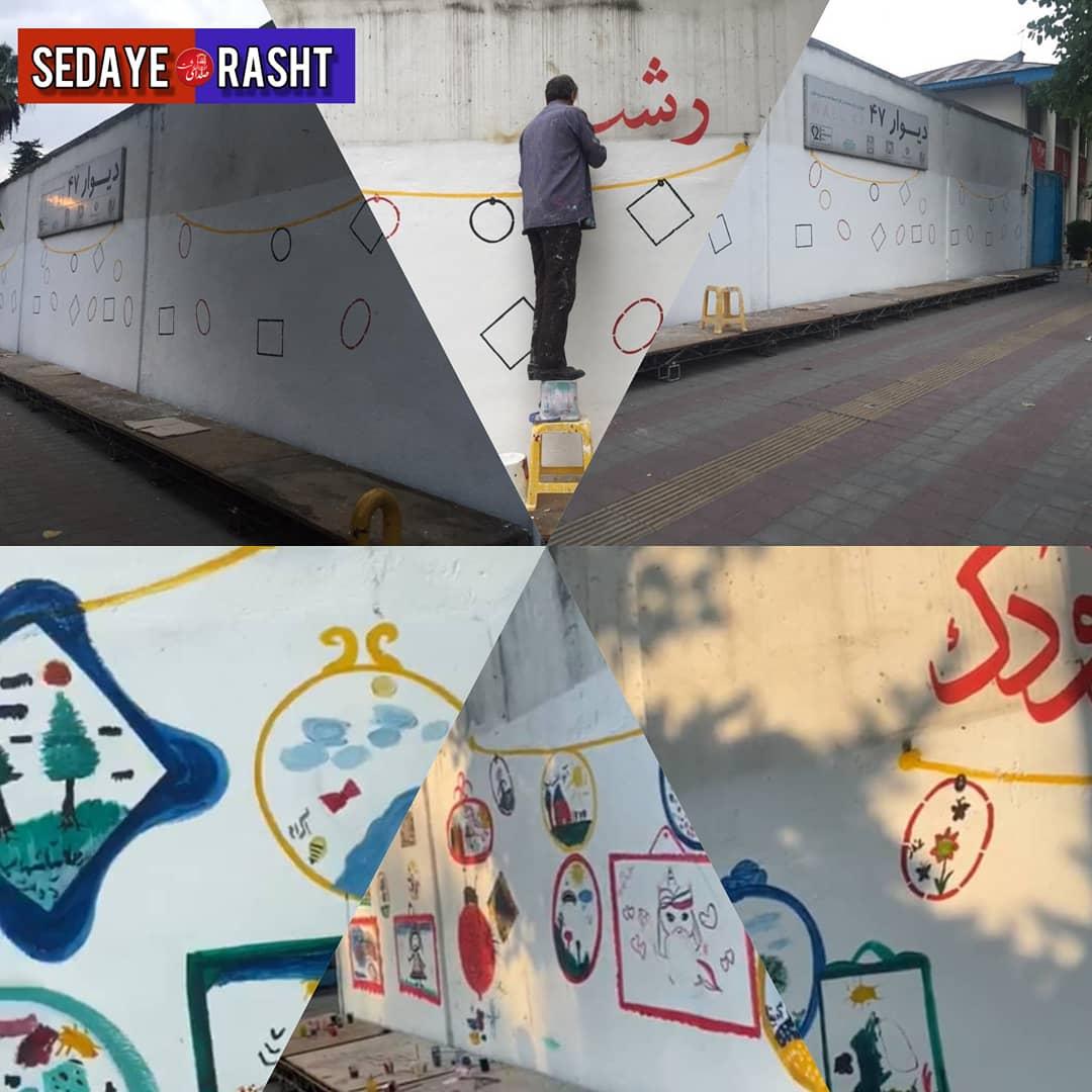 خلاقیتهای کودکانه روی دیوارهای رشت نمایان میشود
